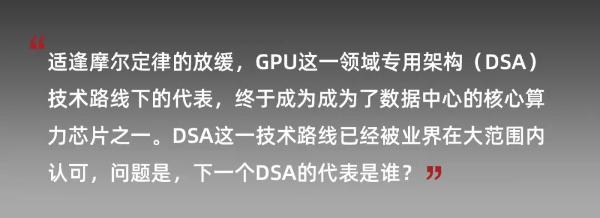 算力经济下DPU芯片的发展机遇