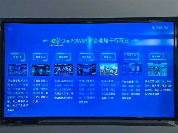 5G赋能数字化转型:上海移动携手上研院展示多领域用例