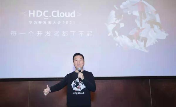 华为将在开发者大会2021(Cloud)上发布六大创新技术和产品