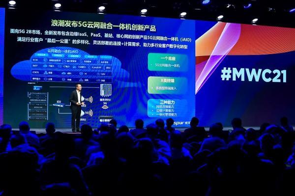 """林巍:浪潮云熠5G云网融合一体机(iAIO),""""和合""""共筑5G新生态"""