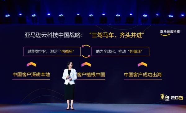 """""""三驾马车 齐头并进"""":亚马逊云技术发布中国商业战略"""