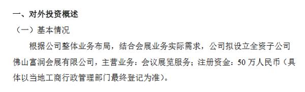 中联橡胶拟出资50万元设立全资子公司:结合会展业务实际需求