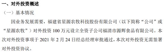 兴源农牧投资100万成立全资子公司