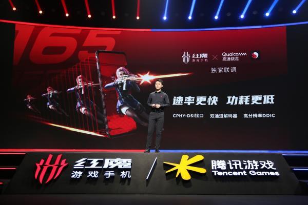 165Hz高刷电竞屏:腾讯红魔游戏手机6系列发布3799元起