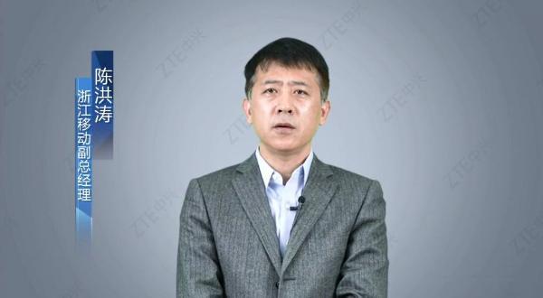 """浙江移动陈洪涛:以""""5新""""理念应对各行业数字化转型需求"""