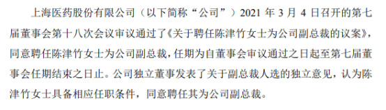 上海医药聘任陈津竹为公司副总裁