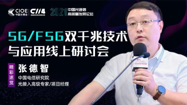 中国电信张德智:50G PON标准化进展顺利,关注智能化和全业务承载
