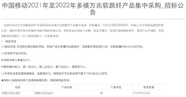 中国移动多模万兆软跳纤产品集采:规模约1011万米