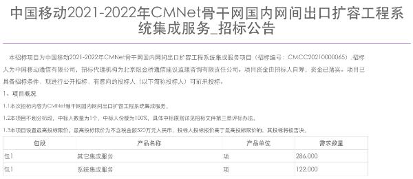 中国移动CMNet骨干网国内网间出口扩容工程系统集成服务开标