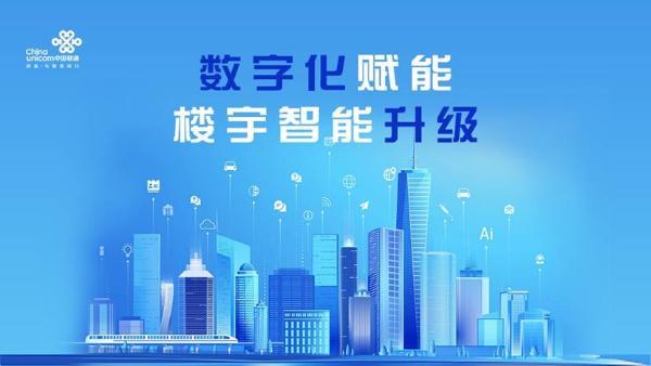 打造数字楼宇!上海联通助力城市微单元治理水平升级