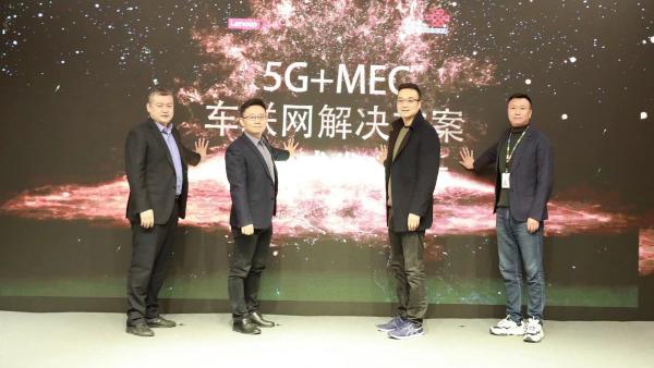 联想集团、中国联通联合发布5G+MEC车联网解决方案