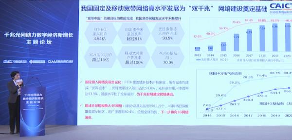 """王志勤:我国双千兆网络发展步入""""无人区"""" 亟需独立思考和创新探索"""