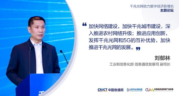 工信部刘郁林对加快推进我国千兆光网发展提出三点建议