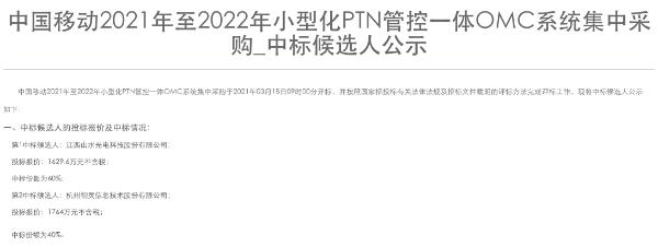 中国移动小型化PTN管控一体OMC系统集采:山水光电、杭州初灵中标