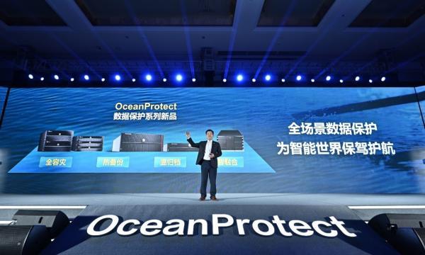 华为发布OceanProtect数据保护新品:全容灾、热备份、温归档、智融合