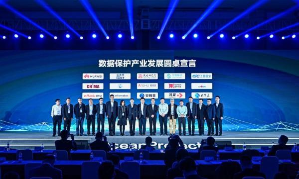 华为联合产业伙伴发布《数据保护产业发展圆桌宣言》 引导全行业规范数据保护要求