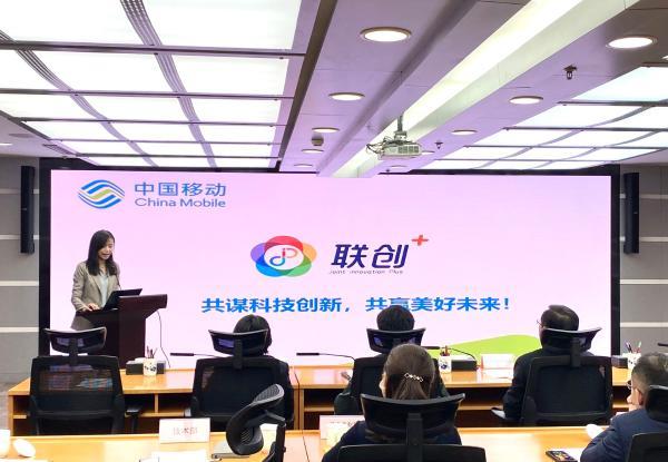 """中国移动全面启动""""联创+"""" """"1+2+2+N""""五大行动方案助力研发创新"""