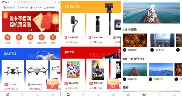 """以无人机租赁切入市场,飞游云欲布局""""5G+无人机""""生态"""