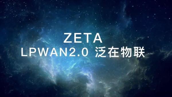 深度融合ZETA+TinyML:加速推进LPWAN 2.0泛在物联