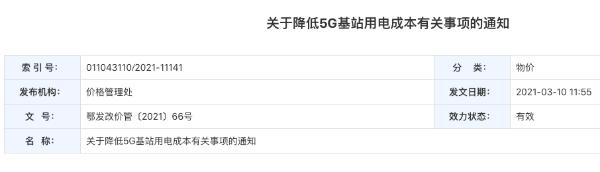"""5G基站申请使用""""转电费代码"""":湖北出台政策降低5G基站电费"""