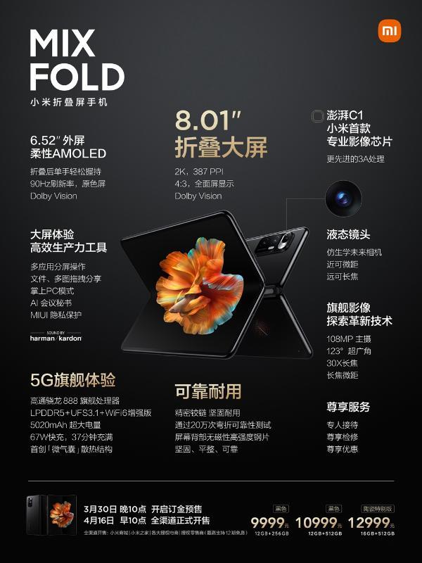 小米折叠屏手机MIX FOLD售9999起:首发液态镜头 自研澎湃C1影像芯片
