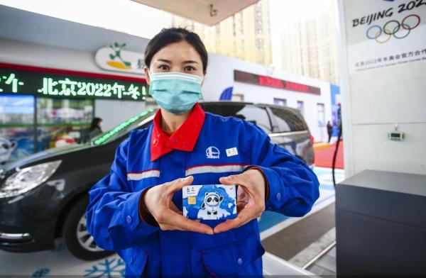 北京石油冬奥形象站盛装亮相 特许商品受热捧