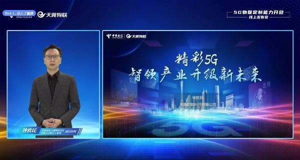 """天翼物联钟致民:构筑""""五专""""体系,目标打造百个5G定制网标杆"""