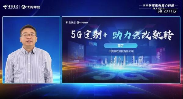 """天翼物联田丁:""""2+31""""架构,打造精品5G定制网络"""