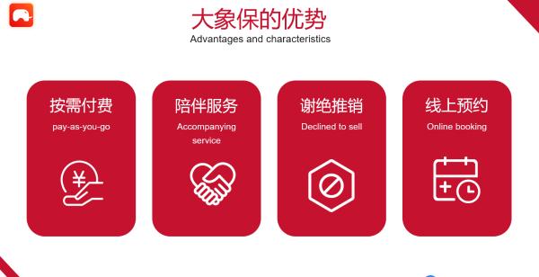 大象保詹云翀:To C保险如何做好体验创新?