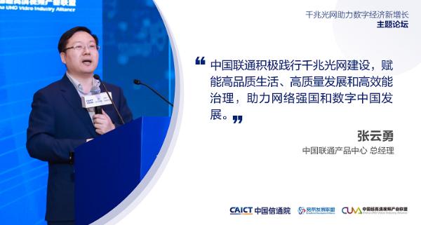 """中国联通张云勇:发挥混改合力 多维度探索""""双千兆""""网络共建共享"""