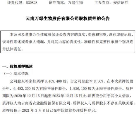 万绿生物副董事长祁家柱质押840.94万股 用于个人借款