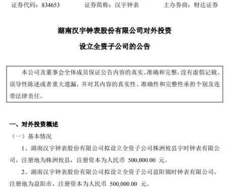 汉宇钟表合计对外投资100万设立两家全资子公司