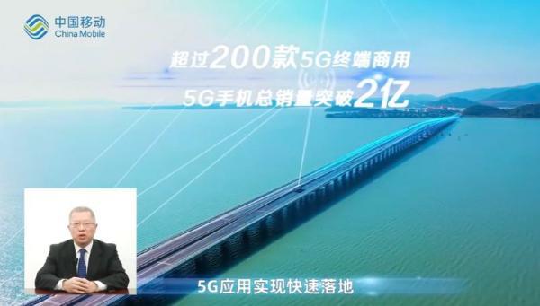 中国移动简勤:2020年5G手机总销量突破2亿