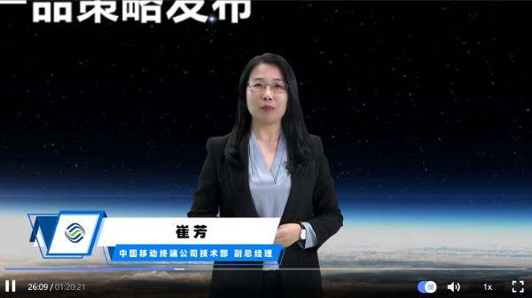 中国移动崔芳:2021年网内销售2亿部5G手机,实现SA终端全面普及