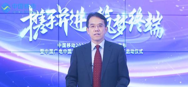 中国移动薄今纲:2020年网内5G手机销量破一亿,率先商用SA终端