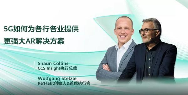 Re'flekt创始人Wolfgang:5G点亮AR产业未来