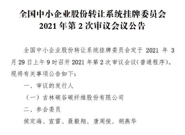 精选层2021年第2次审议会议3月29日召开:吉林碳谷上会
