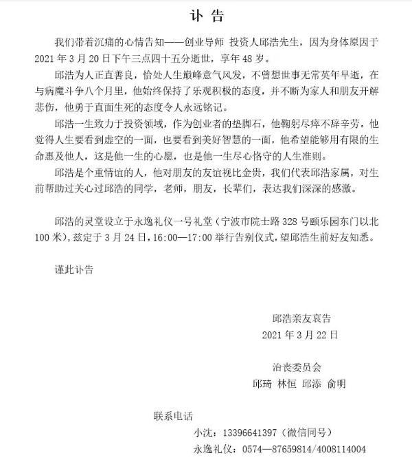 莲花资本创始人邱浩去世,享年48岁