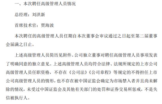 美畅股份聘任刘洪新总经理、贾海波为首席技术官