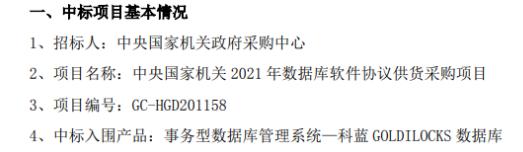 科蓝软件中标中央国家机关2021年数据库软件协议供货采购项目