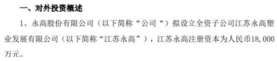 永高股份拟出资1.8亿元投资设立全资子公司江苏永高