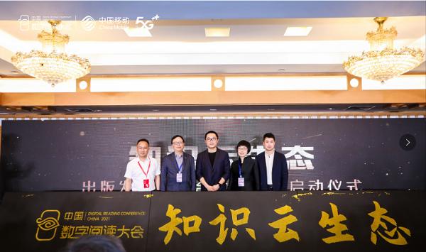 """300多家合作伙伴加盟:咪咕推出""""云书店""""运营模式"""