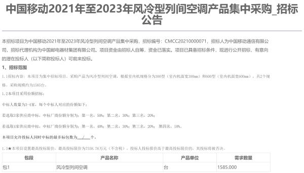 中国移动风冷型列间空调产品集采:规模为1585台