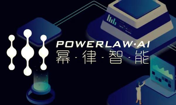 法律科技公司幂律智能完成近6000万元A轮融资,源码资本领投
