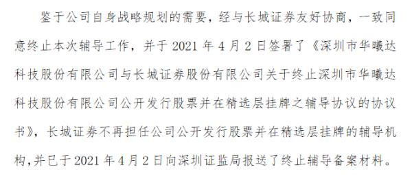 华曦达终止精选层辅导 近日与上市公司天邑股份签署战略合作框架协议