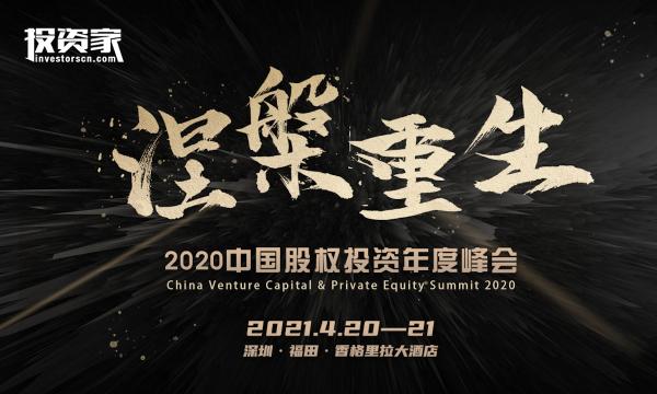 900+GPLP即将集聚深圳,探讨万亿市场新机遇!