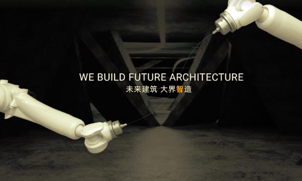 首发 郑志刚C资本、BAI联合领投大界机器人,引领智能建造新时代