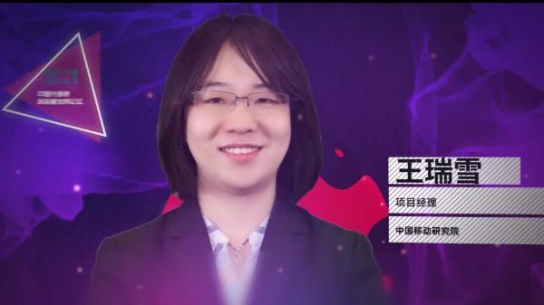 中国移动王瑞雪:硅光技术前景广阔,规模商用仍待时机
