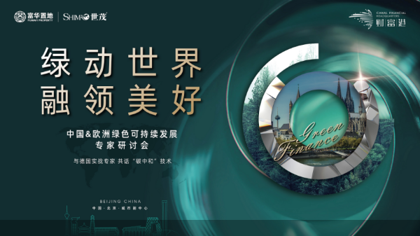 世界瞩目副中心丨中国&欧洲碳中和专家研讨会在财富港召开