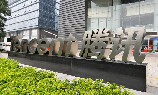 腾讯发布安居计划Plus方案,员工最高可申请免息借款90万